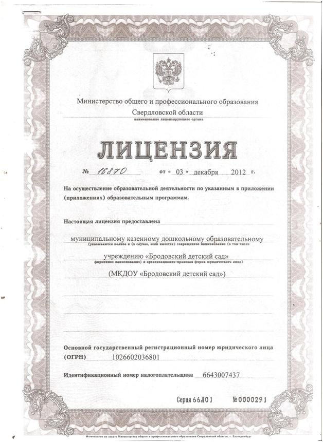 Licenziya