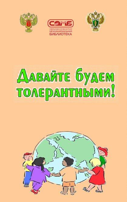 Титул+брош.цв.толерантность