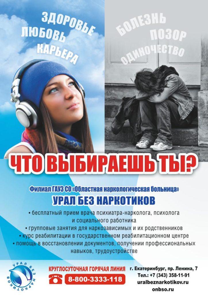 листовка-УБН__Page_1