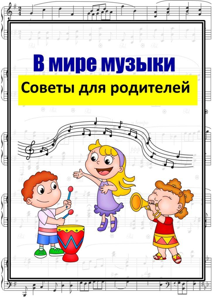 музыкальный руководитель